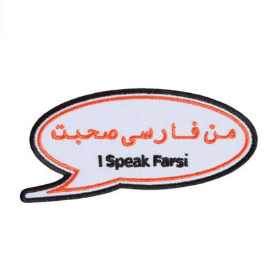 """THD """"I Speak"""" Farsi Service Patch"""